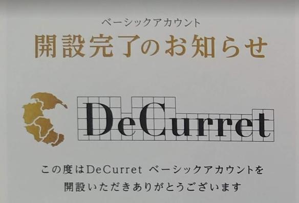 新しい仮想通貨交換業者ディーカレット(DeCurret)に登録してみた!!