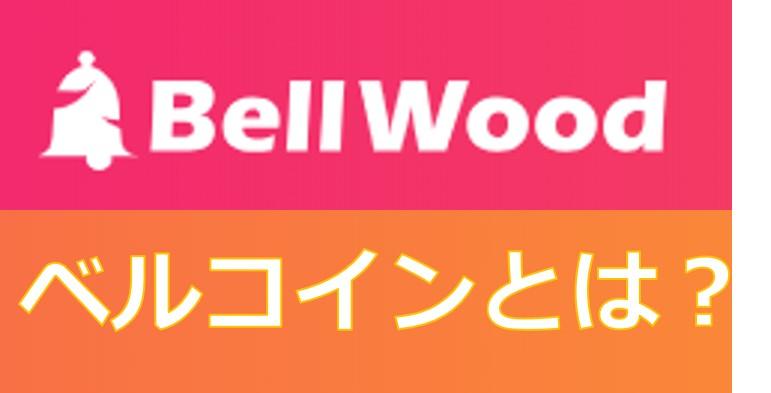 ベルコインとは?BLL/BELLCOIN ロードマップ