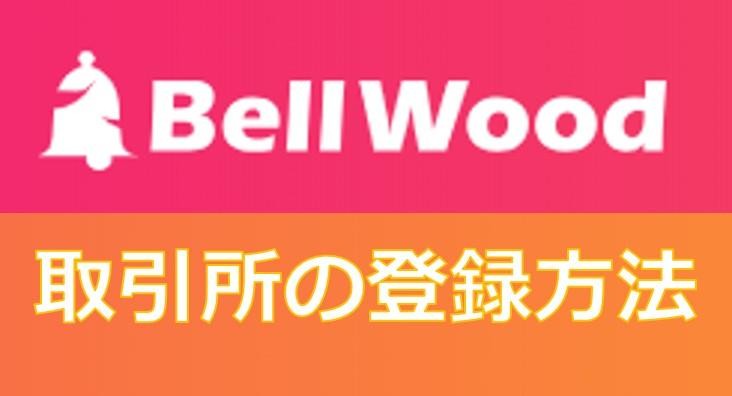 BellWood取引所(ベルコイン取引所)の登録方法!BLL/BELLCOIN