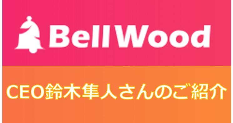 ベルコイン CEO鈴木隼人さんとは?【画像あり】