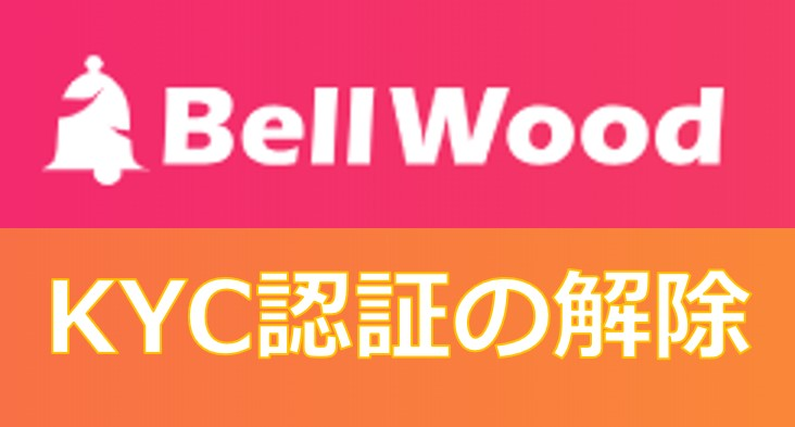 BellWood取引所(ベルコイン取引所)のKYC認証方法!BLL/BELLCOIN