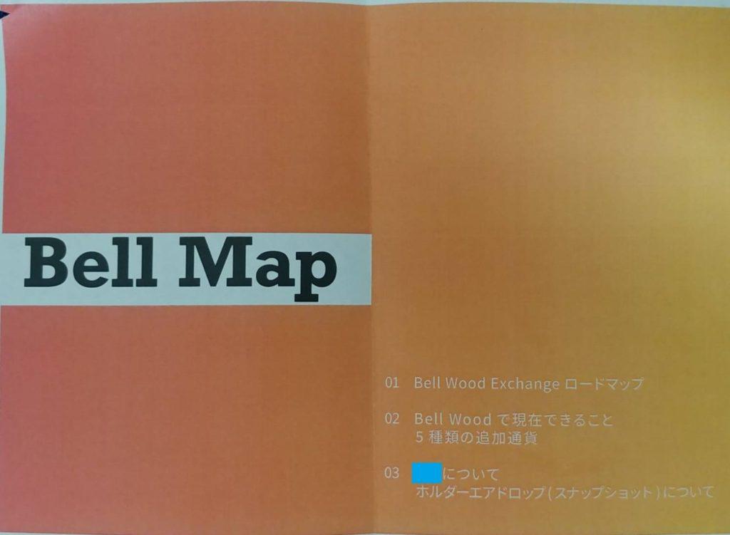 ベルウッドCEO鈴木隼人さんに直接会ってきた!ロードマップ
