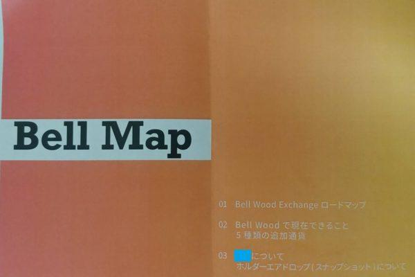 【最新ロードマップ】ベルコインBLL/BELLCOIN