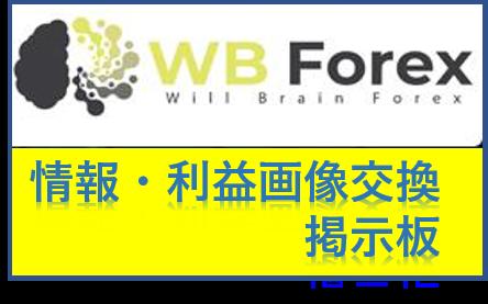 【WBForex】情報・利益画像 交換掲示板 ベルコイン