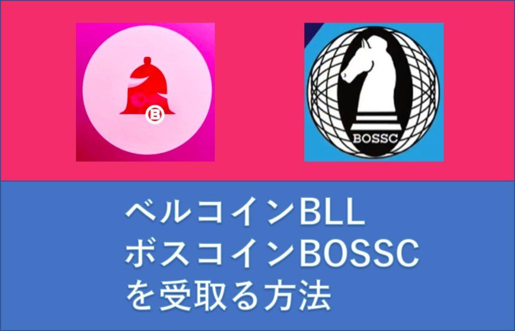 espo(エスポ) ベルコイン・BOSSCを受け取る方法