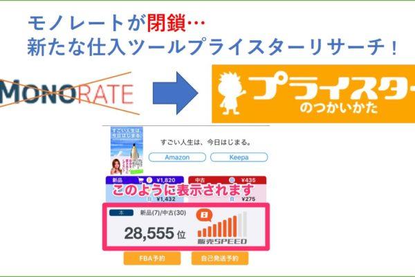 モノレート代替のプライスターリサーチのメリット・デメリット【せどりツール】