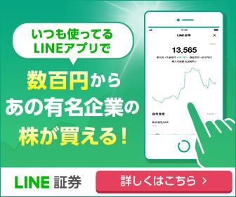 LINE証券の口座開設方法 数百円から有名企業の株が買える!