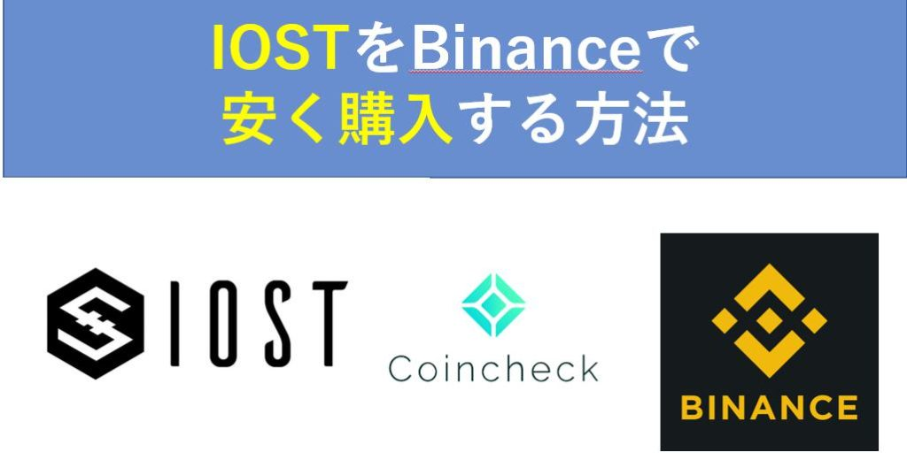 IOSTをBinanceで安く購入する方法・買い方