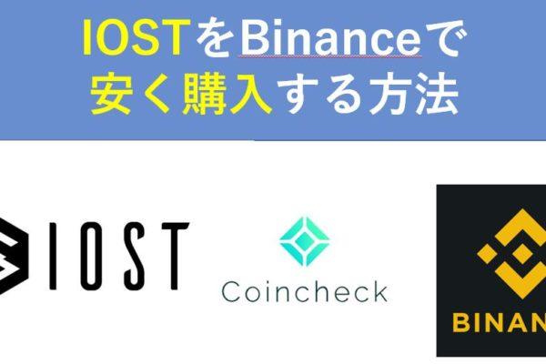 IOSTをBinanceで安く購入する方法