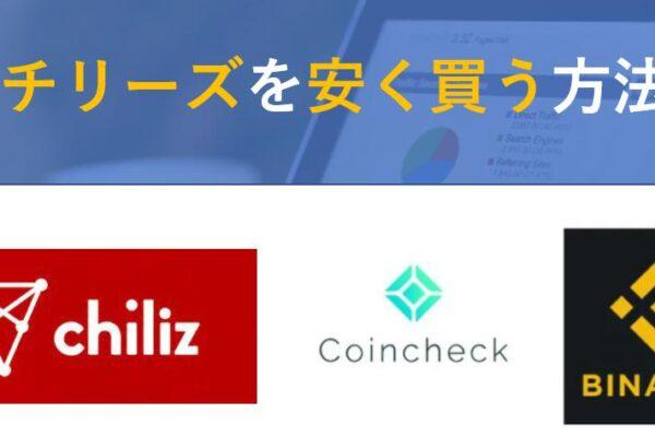 チリーズ(CHZ・Chiliz)をBinanceで安く購入する方法・買い方