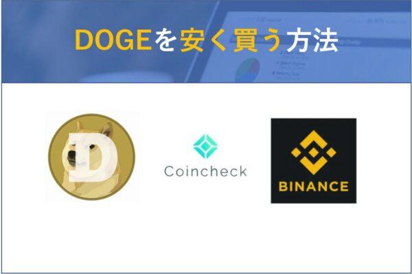 Dogecoin(DOGE)をBinanceで安く購入する方法・買い方